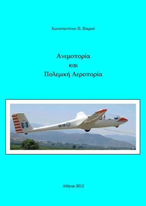 Gliding and Air Force